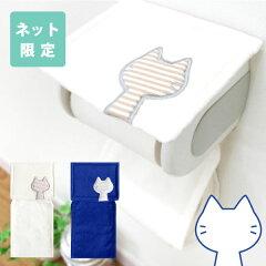 ボーダーのアップリケ×ねこ(ねこ トイレ カバー トイレットペーパー ホルダーカバー ブランド ...