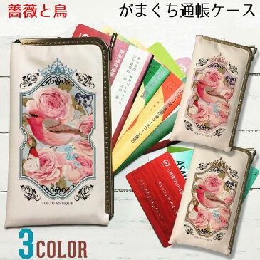【東京アンティーク】 がま口通帳ケース 母子手帳 パスポート カバー 母の日【薔薇と鳥】【メール便OK】 ★