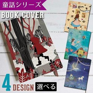 【メール便可能】【東京アンティーク】アンティークデザインブックカバー/童話