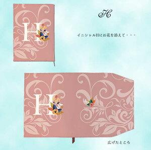 【メール便可能】【東京アンティーク】アンティークデザインブックカバー/花のイニシャル