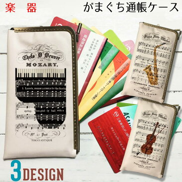 【東京アンティーク】 がま口通帳ケース 母子手帳 パスポートカバー ケース【楽器】【メール便OK】 ★