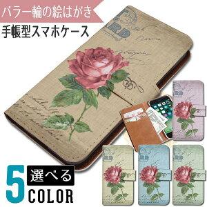 【メール便可能】【東京アンティーク】アンティークデザインiphone8,iphone7,アイフォン用手帳型ケース