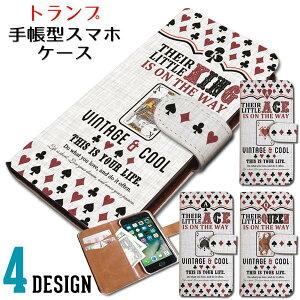 【メール便可能】【東京アンティーク】アンティークデザインiphone6,iphone7,アイフォン用手帳型ケース/トランプ