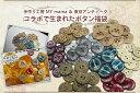 合計80個オリジナルデザイン★手芸ボタン福袋★MY mama & 東京アンティークコラボ企画商品