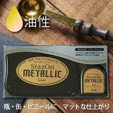 ステイズオンメタリック【ゴールド】油性ツキネコインク 【メール便可能】