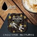 ステイズオンミディ【ジェットブラック】油性ツキネコインク 【メール便OK】szm-31
