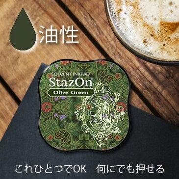 ステイズオンミディ【オリーブグリーン】油性ツキネコインク 【メール便可能】