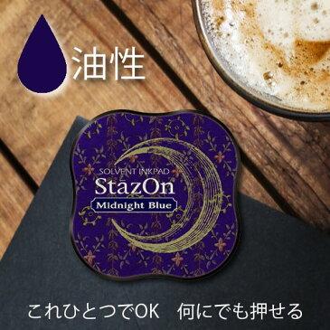 ステイズオンミディ【ミッドナイトブルー】油性ツキネコインク 【メール便可能】
