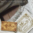 人気のオリジナルデザイン大人のタグスタンプ【東京アンティーク】クチュリエ 草原の鳥