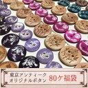 【メール便可能】【東京アンティーク当店限定】ボックス付きボタン80ケ福袋【ブルー】