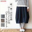 ウールツイード バルーンスカート ロングスカート【sozai】【日本製】【メール便不可:×】大人のバルーンスカート 個性派 唯一無二の存在感!【TOKYO BASIC】