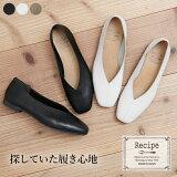 [スクエアトゥ パンプス フラットシューズ] 本革 Vカット スクエア シューズ Recipe / 日本製 40代 50代 60代 30代女性 柔らかい 革靴 本革 コンフォートシューズ Vカット レシピ