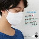 抗ウイルス マスク 日本製【ブラック・杢グレー4/27以降・