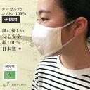 [マスク 子供用 洗える 日本製 布マスク ] オーガニックコットン100% 子供用マスク / 日本製 メール便可 子ども 敏感肌 肌にやさしい made in japan【不良品以外返品交換不可】