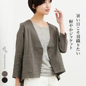 [リネン ジャケット レディース ] さらさら リネン100% ジャケット / 日本製 メール便可 40代 50代 60代 30代 女性 ファッション ノーカラージャケット 涼しい 羽織り 日除け 冷房対策 カーディガン ナチュラル服 春 夏 速乾 抗菌