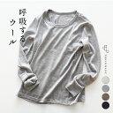 [インナー レディース ウール100% 長袖 登山 ] 呼吸するウール100% 長袖Tシャツ SOZAI / 日本製 ウォッシャブルウール ウール100% 毛100 洗えるウール 冷え取り マウントブレス 登山用 大きいサイズ メンズ 3L 1