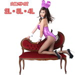 【大きいサイズ】バニーガール衣装大きいサイズ9点セット【薄紫】プレーンバニー衣装・裏地付