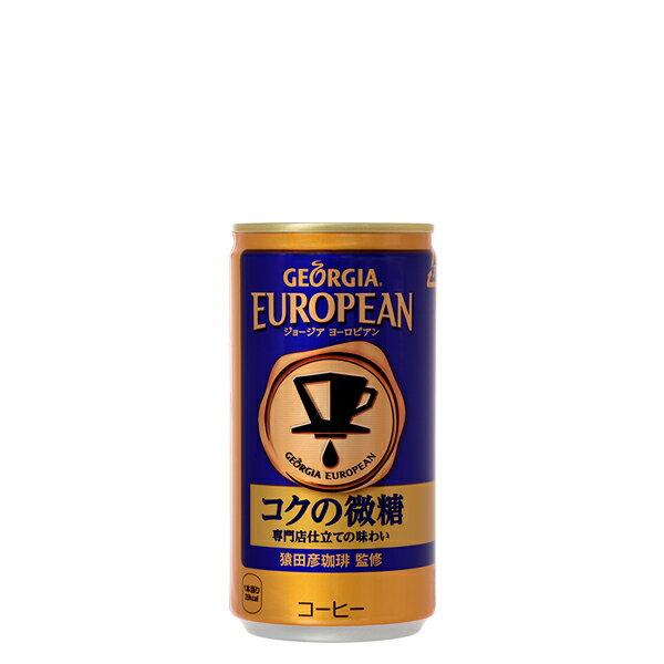 【2ケースセット】ジョージアヨーロピアンコクの微糖 185g缶 【※コカコーラ製品以外は別途送料がかかります。同時注文の場合、後程追加送料のご請求がございます。】