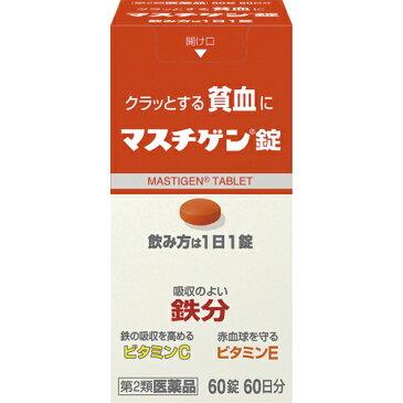 [第2類医薬品] 日本臓器製薬 マスチゲン錠 60錠 [20,000円(税抜)以上で送料無料][ロッカー受取対象商品]