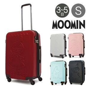 ムーミン ミイ スーツケース かわいい ネームタグ付き|50L/60L 56cm 3.9kg MM2-004|拡張 1年保証 ハード ファスナー|TSAロック搭載 キャラクター [bef][PO10][即日発送]