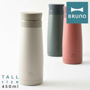 ブルーノ 水筒 タンブラー 保温 保冷 セラミックコートボトル 450 BHK235 BRUNO | ボトル マイボトル キッチン雑貨 茶こし 一年保証[即日発送]
