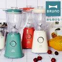 ブルーノ ブレンダー BOE023 BRUNO コンパクトブレンダー ミキサー