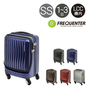 フリクエンター スーツケース|機内持ち込み 23L 41cm 3.1kg 1-217|軽量 フロントオープン LCC対応 ハード ファスナー|静音 TSAロック搭載 ストッパー付き クラムアドバンス ビジネス [bef][PO10][即