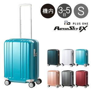 プラスワン スーツケース|機内持ち込み 45L 48cm 3.3kg 9911-48EX|軽量 拡張 1年保証 ハード ファスナー|静音 TSAロック搭載 HINOMOTO アルファスカイ[PO10][bef]