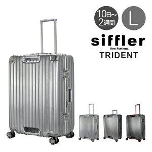 シフレ スーツケース|85L 67cm 5.9kg TRI1102-67|軽量 1年保証 ハード フレーム|TSAロック搭載 トライデント Siffler[PO10]