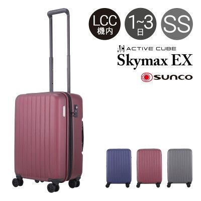 サンコーの機内持ち込みできるスーツケース