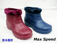 MaxSpeedOPL-5450レディースブーツ裏全面ボア付きウインターブーツ防水設計超軽量軽作業農作業