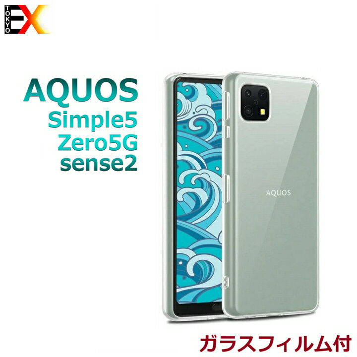 スマートフォン・携帯電話アクセサリー, ケース・カバー 1020 23:59SHARP AQUOS Zero5GSimple5sense2 case TPU 5 5 2 1