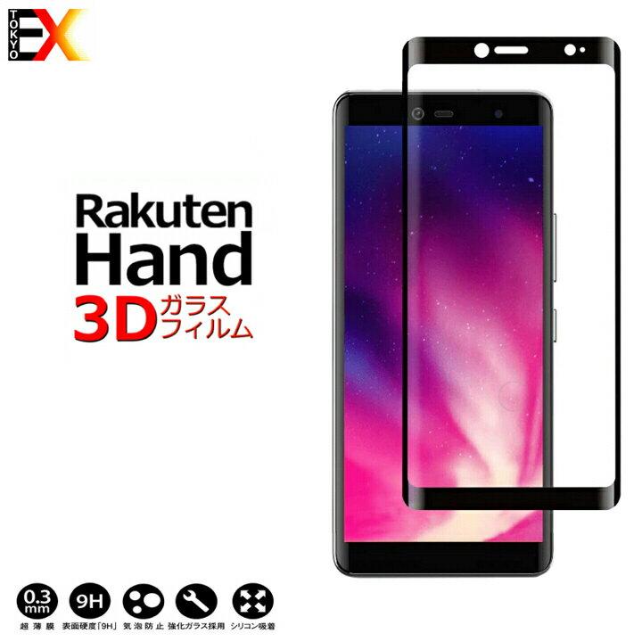 スマートフォン・携帯電話アクセサリー, 液晶保護フィルム 924 1:59 50Rakuten Hand 3D Rakuten Hand 9H
