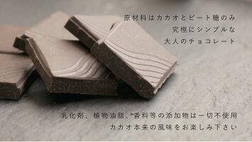 【メリリマプレミアムチョコレート80g】