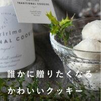 【メリリマスノーボールクッキー瓶】(10個入)
