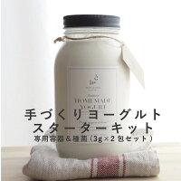 メリリマ手づくりヨーグルトスターターキット簡単おいしい新鮮牛乳でホームメイドヨーグルト