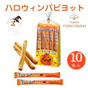 ハロウィン お菓子 プレゼント ギフト 詰め合わせ 個包装 スイーツ プレゼント 2020 東京風月堂 ハロウィンパピヨット