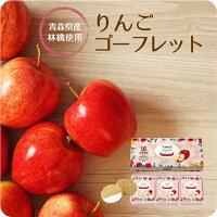 りんごゴーフレット