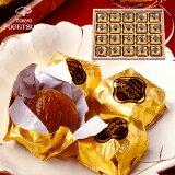 送料無料 お中元 御中元 栗スイーツ プレゼント ギフト 詰め合わせ 個包装東京風月堂 マロングラッセ20個入スイーツ お菓子 チョコ以外