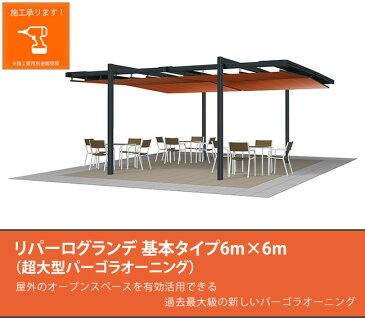 【NEW!!】商品名:「リパーログランデ基本タイプ」/サイズ:W6070×D6158×H2835【6mの大型パーゴラオーニング(日よけ、雨よけ)個性のあるデザインでオープンスペースを有効活用】