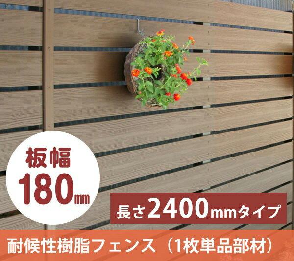 【アルファウッドL2400 横張りタイプ】サイズ:幅180mm(※本商品は板材1枚単品部材となります)【樹脂製フェンス おしゃれな目隠しフェンス 木目調フェンス】