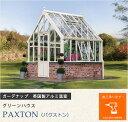 東京ガーデニングスタイルで買える「英国製アルミ温室 グリーンハウス PAXTON(パクストン)【ガーデナップ株式会社正規特約店】」の画像です。価格は3,454,000円になります。