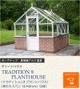東京ガーデニングスタイルで買える「英国製アルミ温室 グリーンハウス TRADITION8 PLANTHOUSE(トラディション8 プラントハウス)[奥行9スパン(6748mm)仕様]【ガーデナップ株式会社正規特約店】」の画像です。価格は3,377,000円になります。