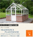 東京ガーデニングスタイルで買える「英国製アルミ温室 グリーンハウス TRADITION8 PLANTHOUSE(トラディション8 プラントハウス)[奥行10スパン(7491mm)仕様]【ガーデナップ株式会社正規特約店】」の画像です。価格は3,597,000円になります。