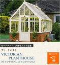 東京ガーデニングスタイルで買える「英国製アルミ温室 グリーンハウス VICTORIAN PLANTHOUSE(ヴィクトリアン プラントハウス)【ガーデナップ株式会社正規特約店】」の画像です。価格は3,905,000円になります。