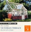 東京ガーデニングスタイルで買える「英国製アルミ温室 グリーンハウス VICTORIAN TERRACE(ヴィクトリアン テラス)【ガーデナップ株式会社正規特約店】」の画像です。価格は5,500,000円になります。