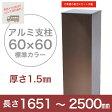 【目隠しフェンス】スタイルフェンス アルミ支柱[60角 1.5mm厚] 1651〜2500mm 《標準カラー》