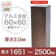 【目隠しフェンス】スタイルフェンス アルミ支柱[60角 2.0mm厚] 1651〜2500mm 《標準カラー》