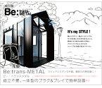 【カジュアルモダン&ガルバリウム板製&木製小屋】商品名:Be:trans-METAL/ビー:トランスメタルW1500mmxD2000mm(標準仕様)【組立不要、一体型のプラグ&プレイで簡単設置】※お客様のご要望により、販売価格は変更になる場合があります。(チャーター送料は別途要)