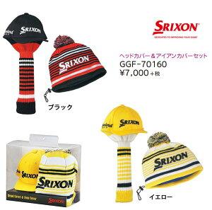 スリクソン ヘッドカバー&アイアンカバーセット GGF-70160